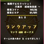 おねえさまとパズドラ : ランク600到達記念BOX紹介