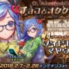 【デスチャ】バレンタインと男の娘